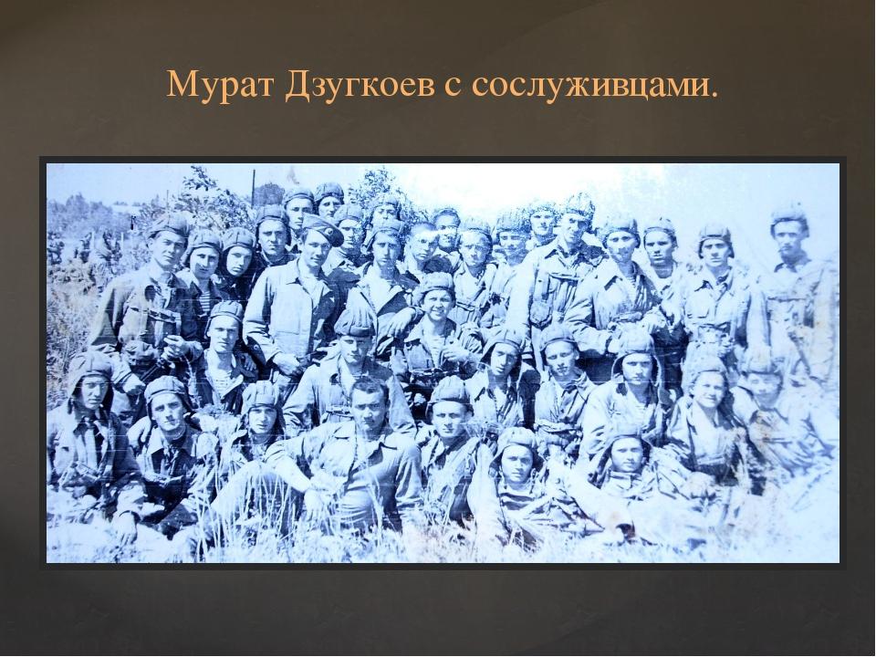 Мурат Дзугкоев с сослуживцами.