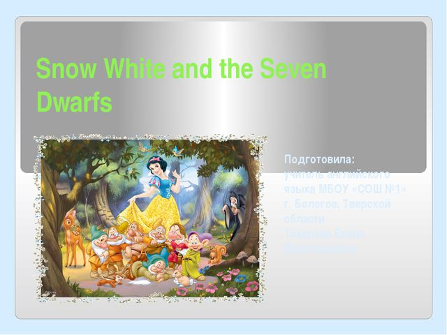 Snow White and the Seven Dwarfs Подготовила: учитель английского языка МБОУ «...