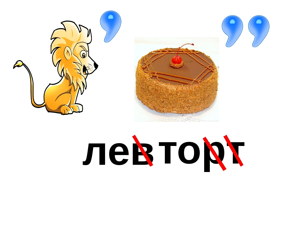 лев торт