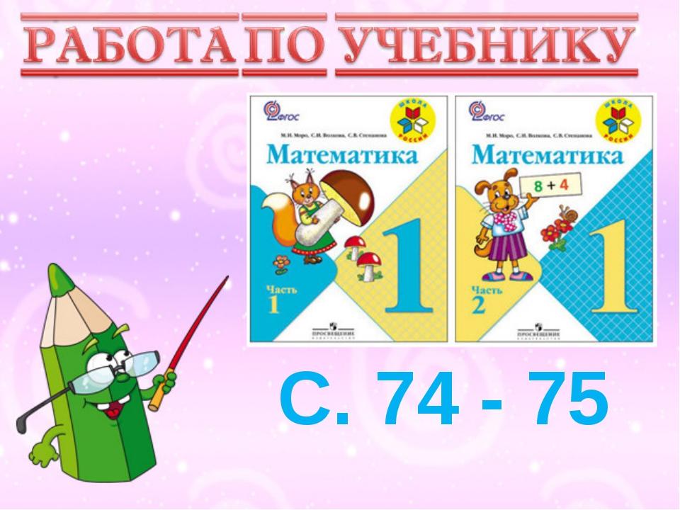 С. 74 - 75