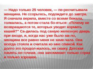 — Надо только 25 человек, — пересчитывала женщина. Не ссорьтесь, подождите д