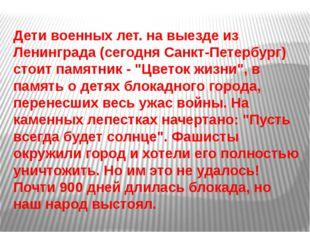 Дети военных лет. на выезде из Ленинграда (сегодня Санкт-Петербург) стоит пам