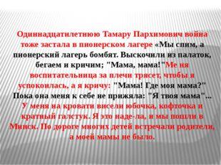 Одиннадцатилетнюю Тамару Пархимович война тоже застала в пионерском лагере «М