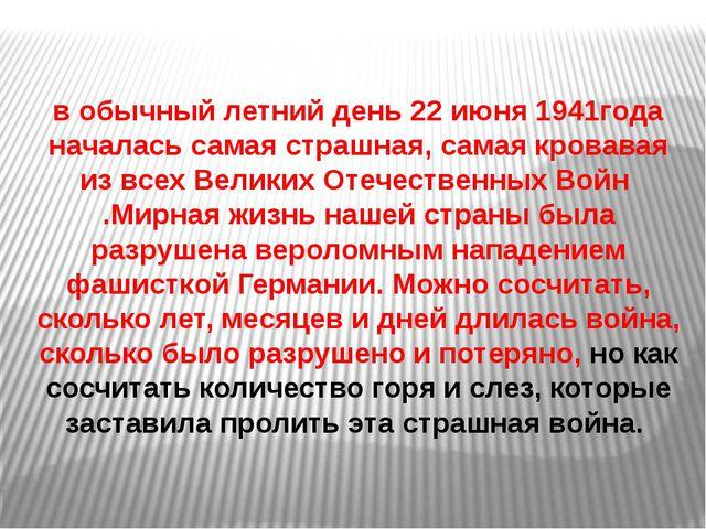 в обычный летний день 22 июня 1941года началась самая страшная, самая кровава...