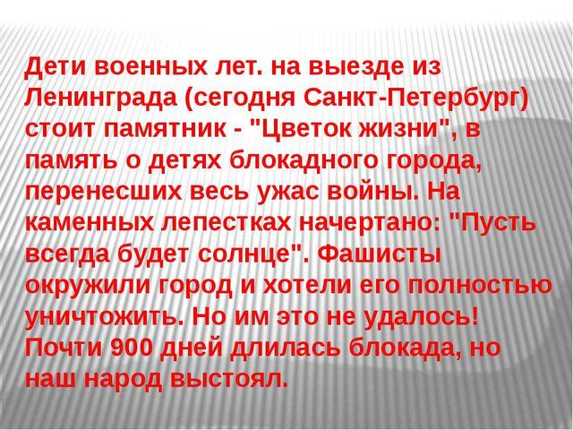 Дети военных лет. на выезде из Ленинграда (сегодня Санкт-Петербург) стоит пам...