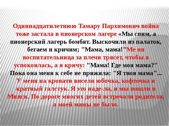 Одиннадцатилетнюю Тамару Пархимович война тоже застала в пионерском лагере «М...