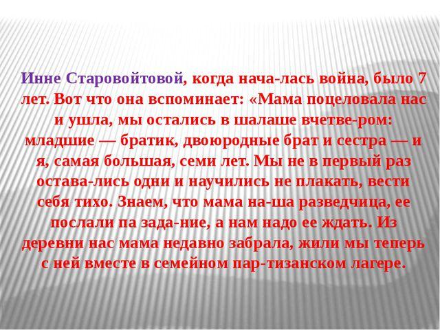 Инне Старовойтовой, когда началась война, было 7 лет. Вот что она вспоминает...