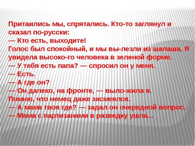 Притаились мы, спрятались. Кто-то заглянул и сказал по-русски: — Кто есть, вы...