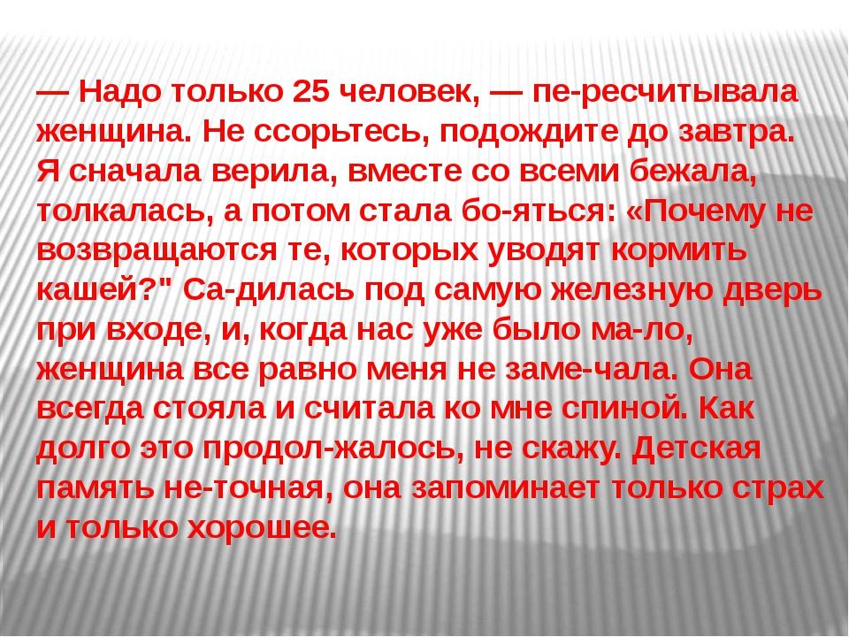 — Надо только 25 человек, — пересчитывала женщина. Не ссорьтесь, подождите д...