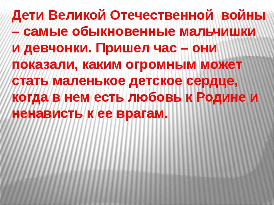Дети Великой Отечественной войны – самые обыкновенные мальчишки и девчонки. П...