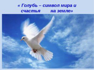 « Голубь – символ мира и счастья на земле»