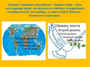 Конгресс проходил под девизом: «Защита мира – дело всех народов мира», но нуж