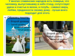 У многих славянских народов есть поверье, что человеку, выпустившему в небо