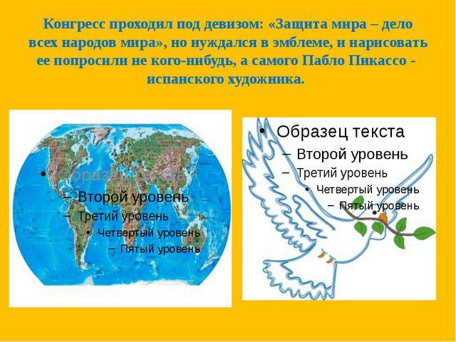 Конгресс проходил под девизом: «Защита мира – дело всех народов мира», но нуж...
