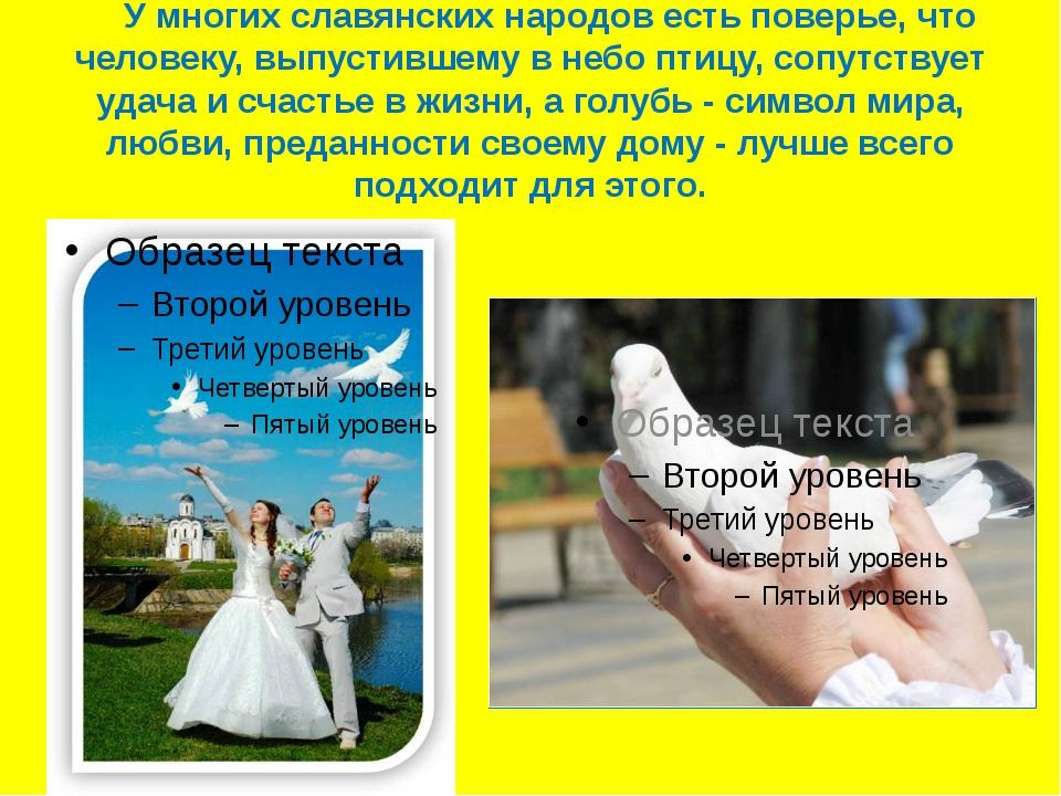 У многих славянских народов есть поверье, что человеку, выпустившему в небо...