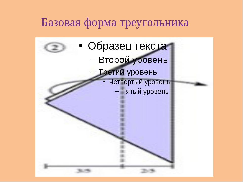 Базовая форма треугольника