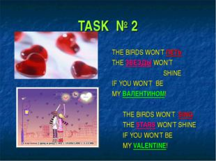 TASK № 2 THE BIRDS WON'T ПЕТЬ THE ЗВЕЗДЫ WON'T SHINE IF YOU WON'T BE MY ВАЛЕН