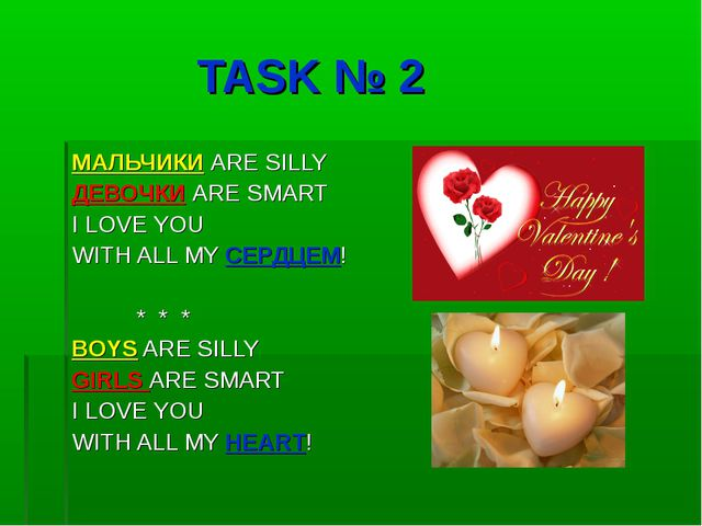 TASK № 2 МАЛЬЧИКИ ARE SILLY ДЕВОЧКИ ARE SMART I LOVE YOU WITH ALL MY СЕРДЦЕМ...