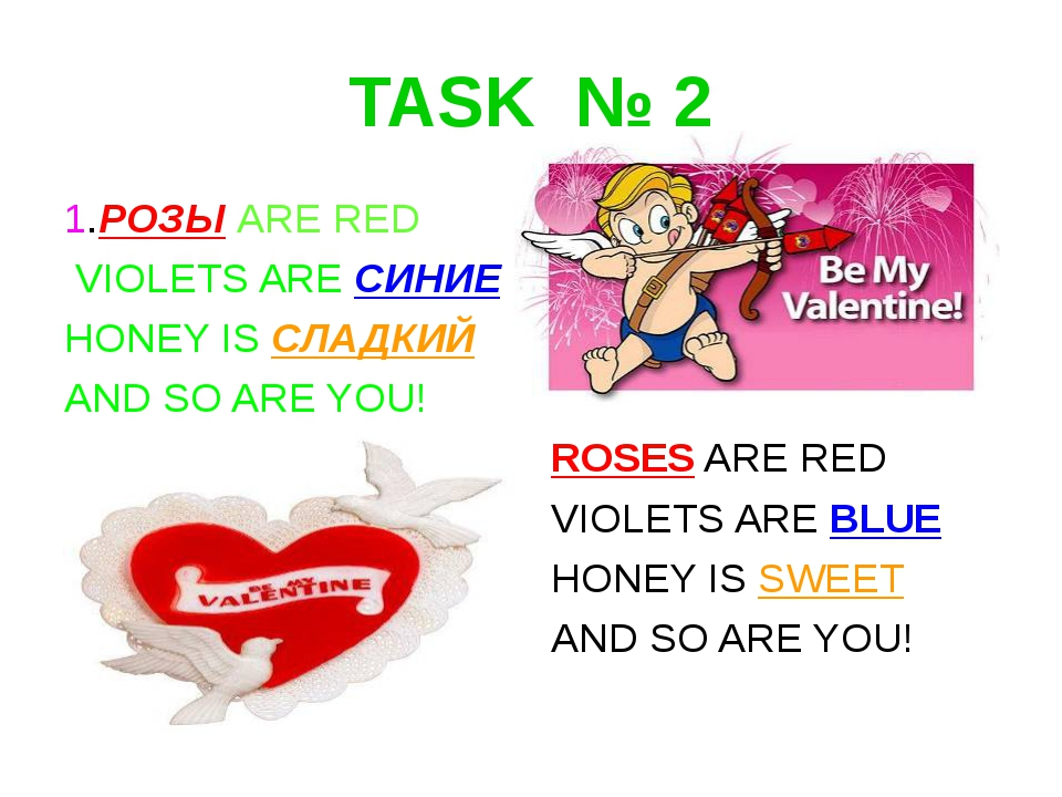 TASK № 2 1.РОЗЫ ARE RED VIOLETS ARE СИНИЕ HONEY IS СЛАДКИЙ AND SO ARE YOU! RO...