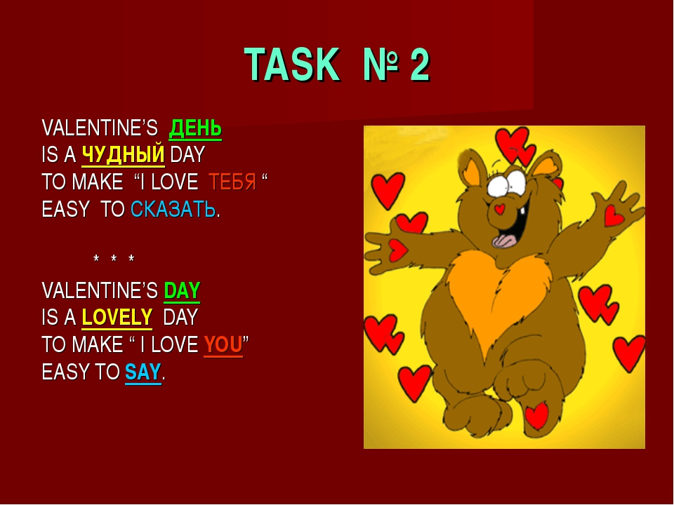 "TASK № 2 VALENTINE'S ДЕНЬ IS A ЧУДНЫЙ DAY TO MAKE ""I LOVE ТЕБЯ "" EASY TO СКАЗ..."