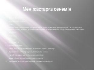 Мен жастарға сенемін Мағжан Жұмабаев «Мен жастарға сенемін» Өлең Идеясы- ақын