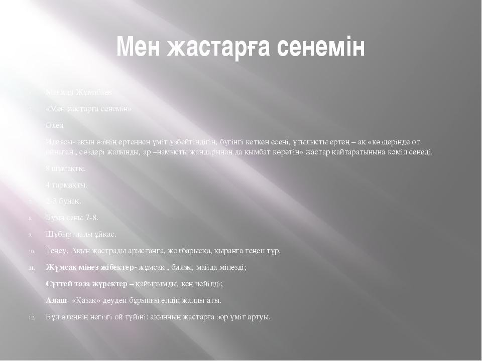 Мен жастарға сенемін Мағжан Жұмабаев «Мен жастарға сенемін» Өлең Идеясы- ақын...