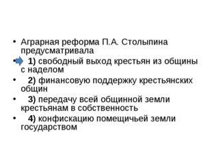 Аграрная реформа П.А. Столыпина предусматривала 1)свободный выход крестья