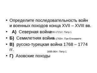 Определите последовательность войн и военных походов конца XVII – XVIII вв.