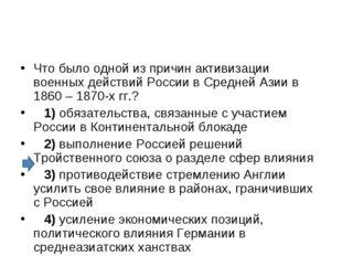 Что было одной из причин активизации военных действий России в Средней Азии в
