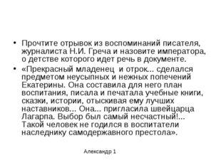 Прочтите отрывок из воспоминаний писателя, журналиста Н.И.Греча и назовите и