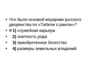 Что было основой иерархии русского дворянства по «Табели о рангах»? 1)слу