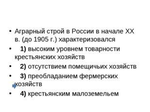 Аграрный строй в России в начале ХХ в. (до 1905 г.) характеризовался 1)вы