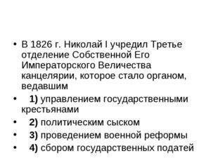 В 1826 г. Николай I учредил Третье отделение Собственной Его Императорского В