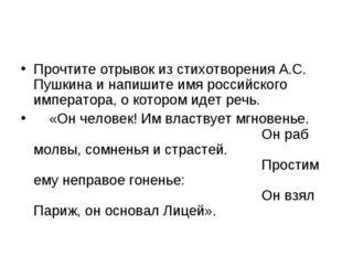 Прочтите отрывок из стихотворения А.С. Пушкина и напишите имя российского имп