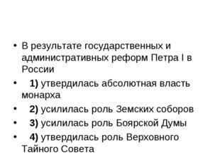 В результате государственных и административных реформ Петра I в России 1)
