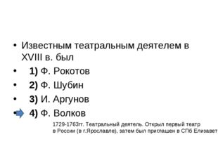 Известным театральным деятелем в XVIII в. был 1)Ф. Рокотов 2)Ф. Шубин