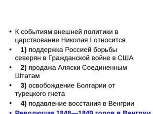 К событиям внешней политики в царствование НиколаяI относится 1)поддержк