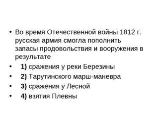 Во время Отечественной войны 1812 г. русская армия смогла пополнить запасы пр