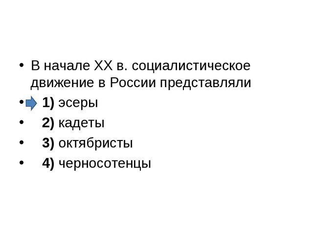 В начале ХХ в. социалистическое движение в России представляли 1)эсеры ...