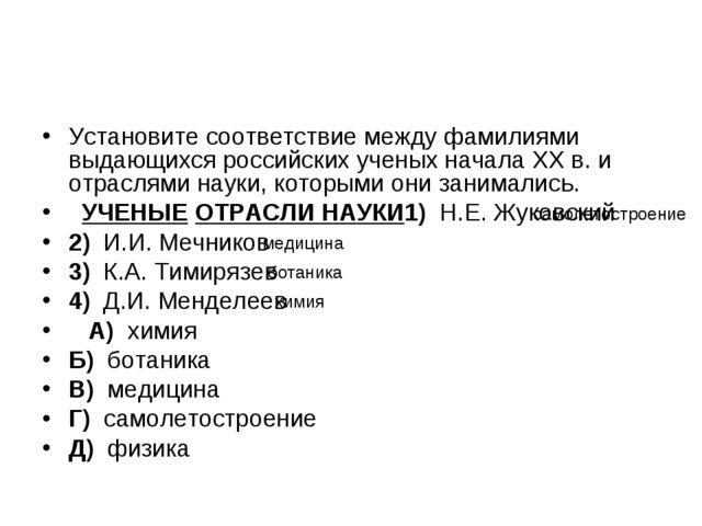 Установите соответствие между фамилиями выдающихся российских ученых начала X...
