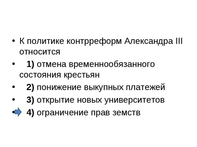 К политике контрреформ Александра III относится 1)отмена временнообязанно...