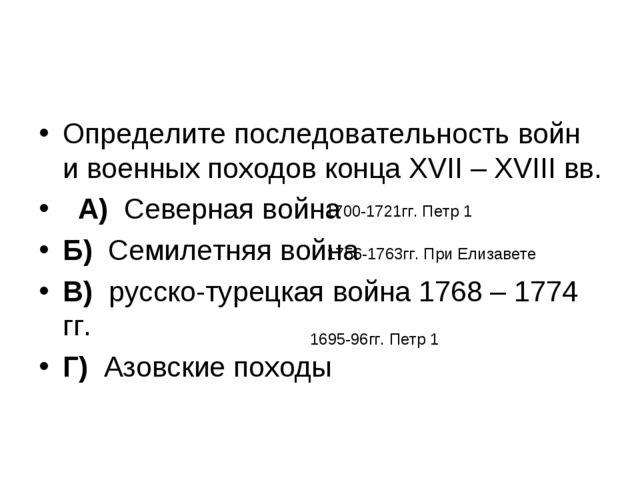 Определите последовательность войн и военных походов конца XVII – XVIII вв. ...