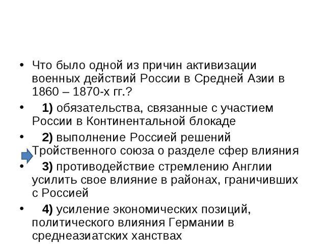 Что было одной из причин активизации военных действий России в Средней Азии в...