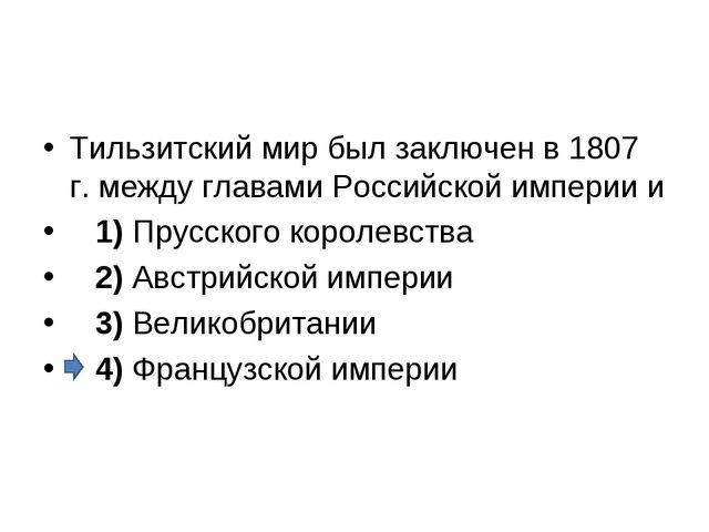 Тильзитский мир был заключен в 1807 г. между главами Российской империи и ...