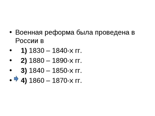 Военная реформа была проведена в России в 1)1830 – 1840-х гг. 2)1880...