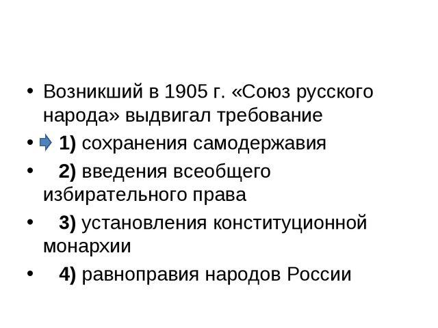 Возникший в 1905 г. «Союз русского народа» выдвигал требование 1)сохранен...
