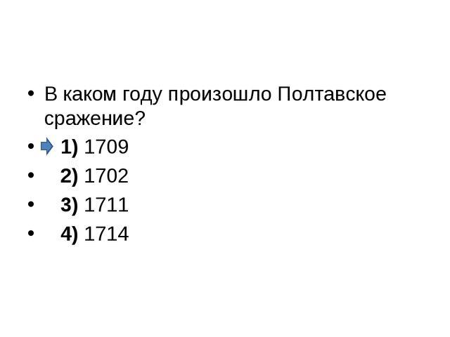 В каком году произошло Полтавское сражение? 1)1709 2)1702 3)1711...