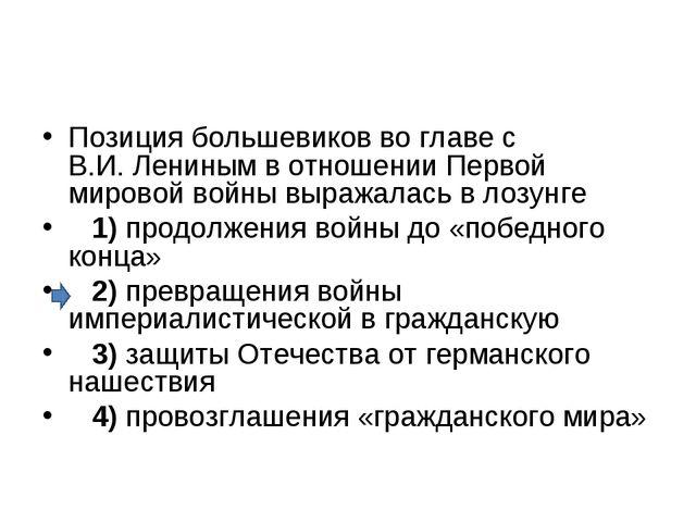 Позиция большевиков во главе с В.И.Лениным в отношении Первой мировой войны...