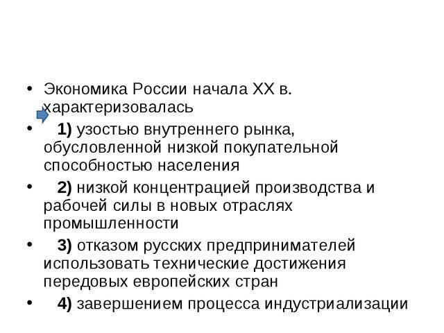 Экономика России начала XX в. характеризовалась 1)узостью внутреннего рын...