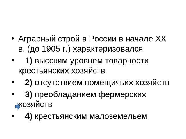 Аграрный строй в России в начале ХХ в. (до 1905 г.) характеризовался 1)вы...
